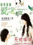 acting-turns-into-reality-love-was-always-here-novel-m212x283